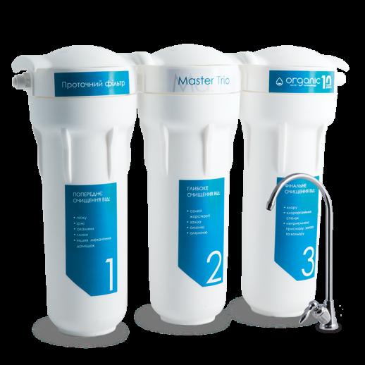 Проточный фильтр для жёсткой водопроводной воды Master Trio Organic Тернополь